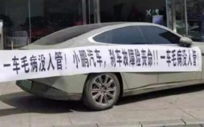 傳小鵬汽車剎車故障 車主拉白條幅維權?官方:舊聞