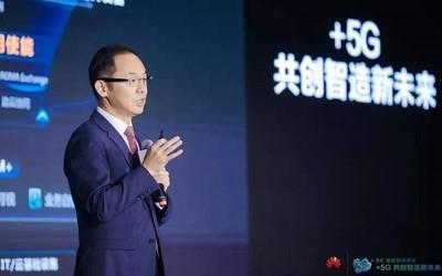 今年是5GtoB商用元年 華為希望點亮千座5G智慧工廠