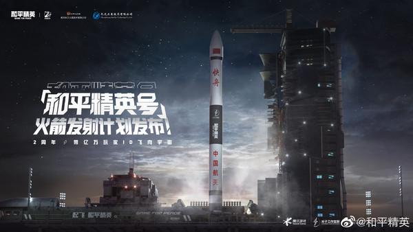 """""""和平精英號""""火箭及衛星即將發射!攜帶億萬玩家ID"""