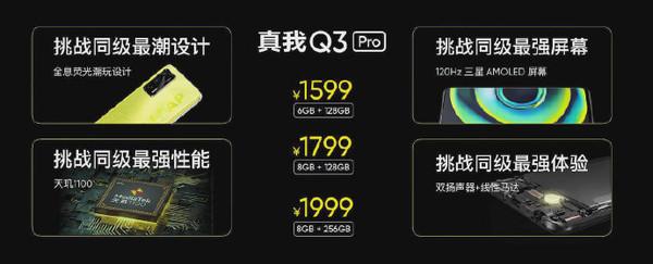 鐪熸垜Q3 Pro
