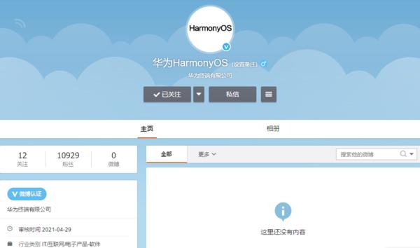 华为HarmonyOS官方微博已注册!或将全面上线运营