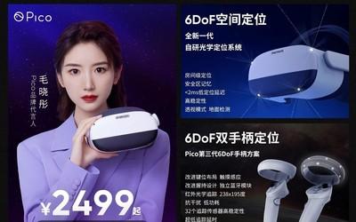 Pico Neo 3 VR一体机正式发布:支持6DoF 搭载骁龙XR2