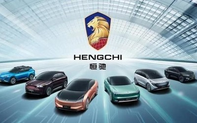 恒大汽车已获授权专利1355件 涉及车联网、自动驾驶