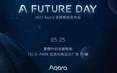 """Aqara新品发布会定档5月25日 做""""更懂你""""的全屋智能"""