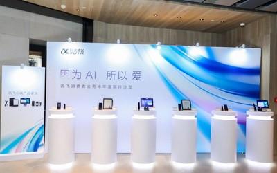 科大讯飞消费者业务布局深化 多款产品加速AI普及