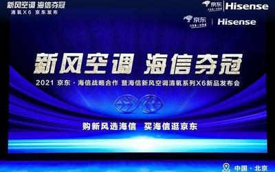 海信榮獲2021京東618十佳C2M品牌大獎