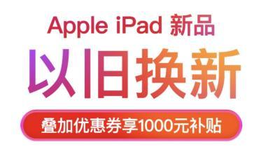 新iPad Pro至低0元換,京東今日正式開售,手慢無!