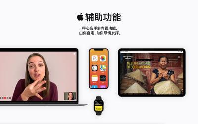 """蘋果""""輔助功能""""上新:用科技撫平生命中的數字鴻溝"""