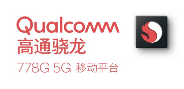 更多挑选更多惊喜 高通发全新骁龙778G 5G移动渠道