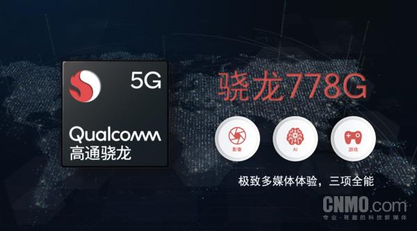 更多选择更多惊喜 高通发全新骁龙778G 5G移动平台