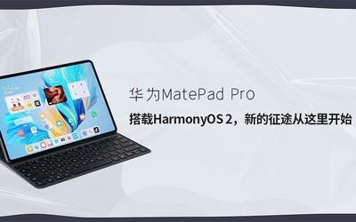 华为MatePad Pro:新的征途从这里开始