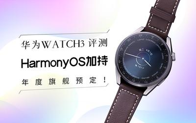 华为WATCH3 评测:HarmonyOS加持,年度旗舰预定!