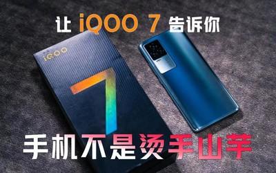 让iQOO 7告诉你 手机并不是烫手山芋