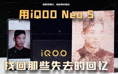 用iQOO Neo 5找回那些失去的回忆