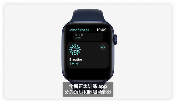 苹果watchOS 8全新正念App