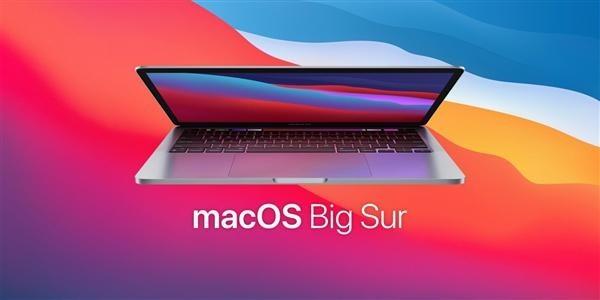 macOS 11(图源来自网络)