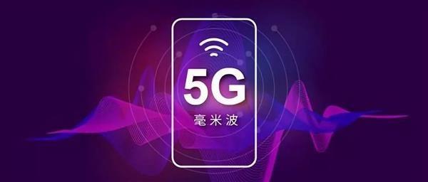5G毫米波技术也是各厂商攻坚的战场(图源来自网络)