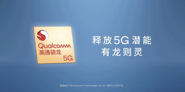 高通骁龙5G芯片一直是智能手机的首选(图源来自网络)