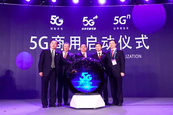 两年前中国5G商用启动仪式(图源来自网络)