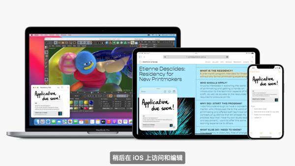 iPadOS 15更新内容