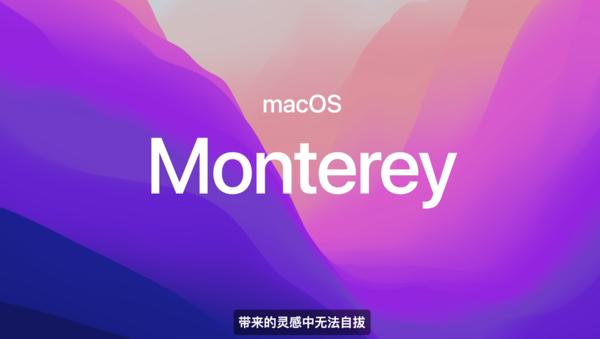 macOS12正式命名为Monterey