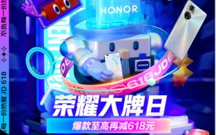 京东618怎么买手机最划算,领9折消费券至高减400元