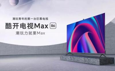 """足球大战密集上演!酷开电视Max 86""""带来激情观赛体验"""