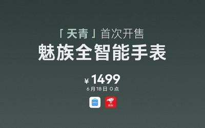 """魅族手表""""天青""""配色618零点首销 全方位监测售1499元"""