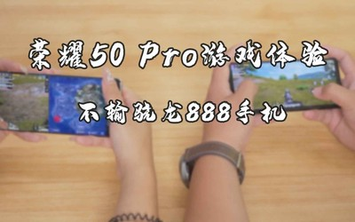 榮耀50 Pro游戲體驗不輸驍龍888手機 不服來戰