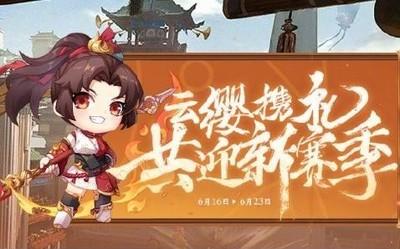 《王者荣耀》新赛季或6月23日来袭 英雄云缨将上线