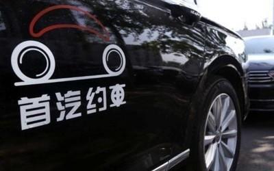 首汽约车发布致歉声明 将更加严格司机行驶路线规则