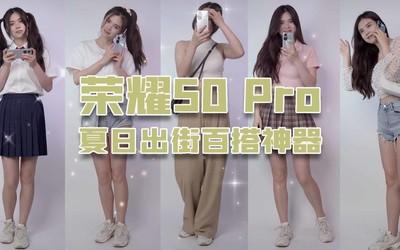 讓我們一起來看看,榮耀50 Pro有多百搭吧!
