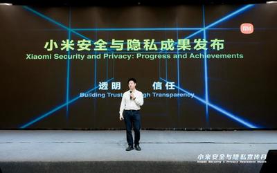 坚持全球最高标准 小米安全与隐私宣传月活动落幕