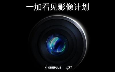 一加手機攜手IPA國際攝影獎 打造手機攝影專業賽事