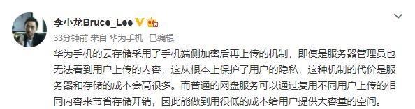 李小龙揭秘华为云存储贵的原因 普通网盘贴吧怎样注册根本做不到-奇享网