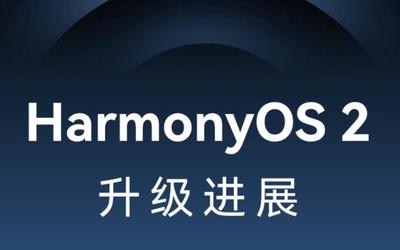 HarmonyOS 2升级进度更新 再添nova 8系列等8款新机