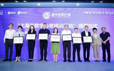 上海首个老年人数字化培训基地揭幕 支付宝首批挂牌入驻