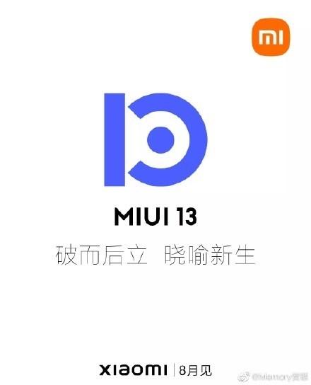小米MIUI 13海报疑似曝光 或8月发布 MIX 4首发搭载?