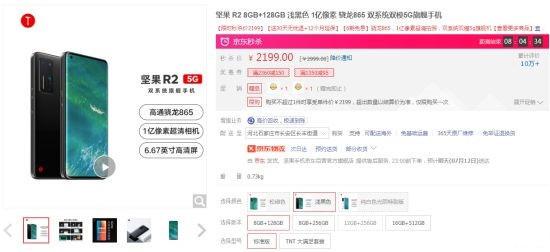 坚果R2持续降价!首发价格4499元 现在最低2104元