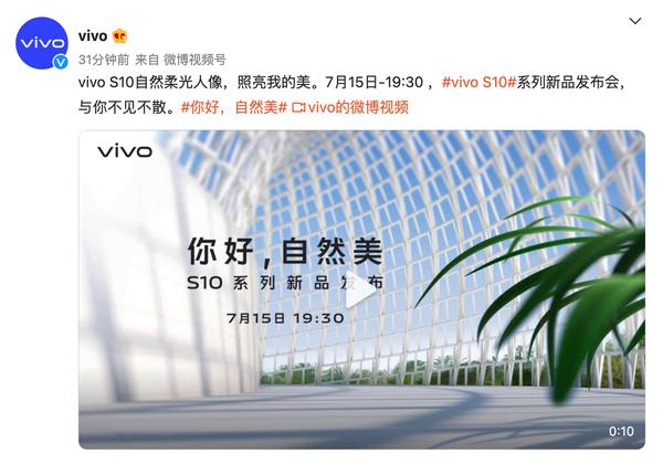 vivo官方发布S10系列新品发布会邀请函 天然柔光人像