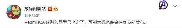 鏇漅edmi K50鏄ヨ妭鍓嶅彂甯? title=