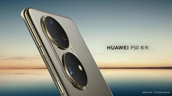 华为P50有望搭载骁龙888 或8月中上旬开售 不支持5G