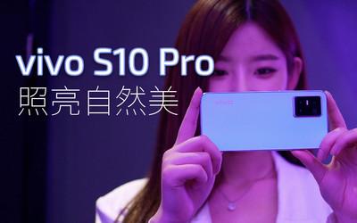聚會不拍照怎么行?vivo S10 Pro幫你拍得更美更自然