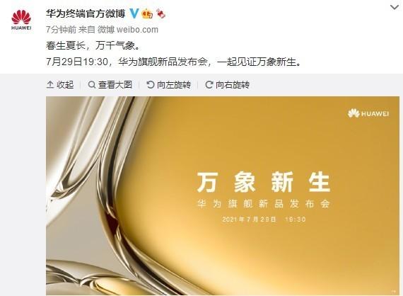 总算来了!华为P50系列发布会时刻定档7月29日19:30