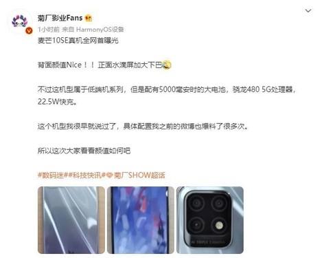 麦芒10 SE真机曝光:水滴屏+三摄 将比赛千元机商场