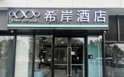 大快人心!鄭州希岸酒店暴雨后漲價被處罰50萬元!