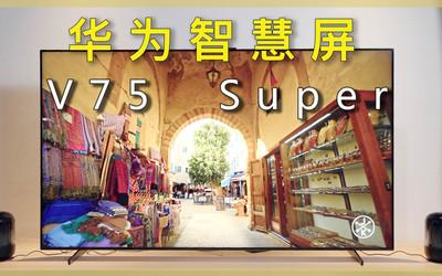 華為V75 Super搶先體驗3000nit