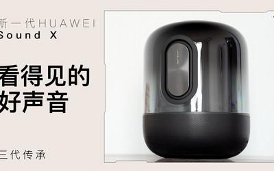 新一代HUAWEI Sound X:首款鸿蒙系统智能音箱