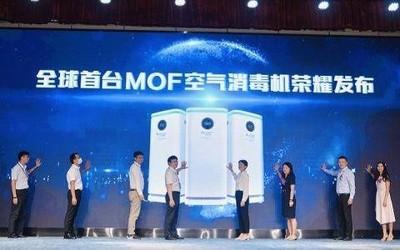 全球首台!志高空调发布MOF空气消毒机 灭菌率99.9%