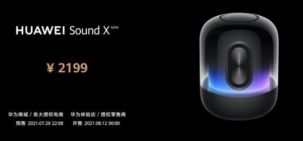 新一代华为Sound X智能音响